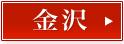 金沢回春性感マッサージ倶楽部