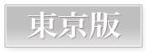 東京風俗エステ|回春性感マッサージ倶楽部